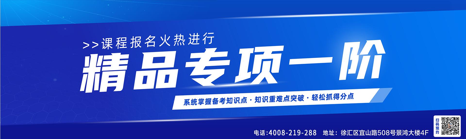 精品专项一阶课程火热报名中-上海征辰