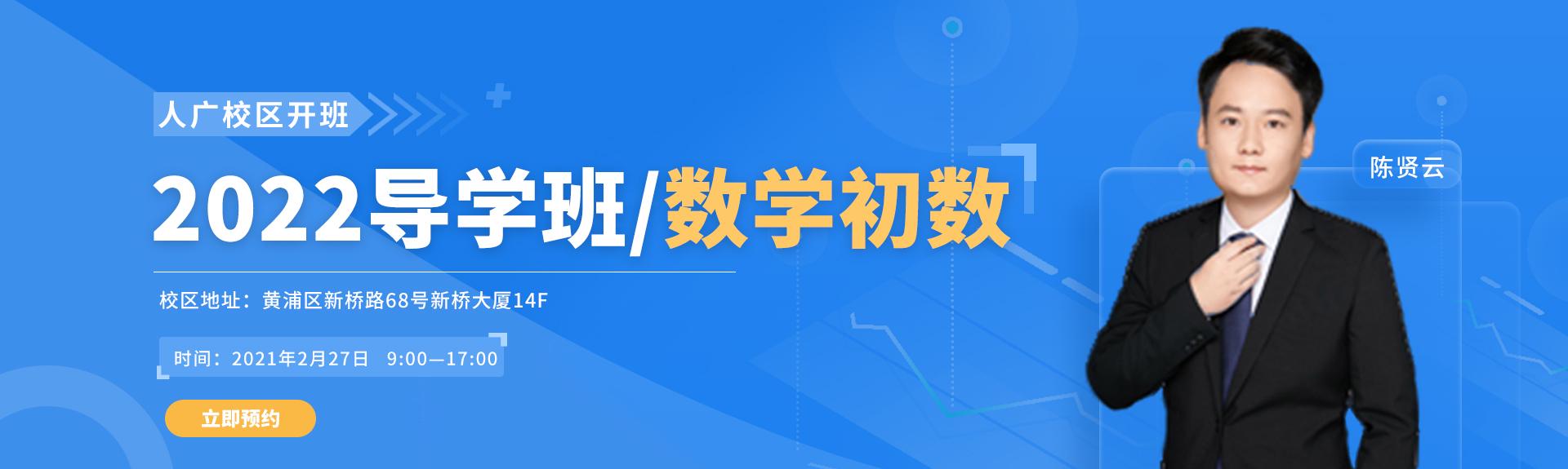 【人广开班】2022导学班-数学初数