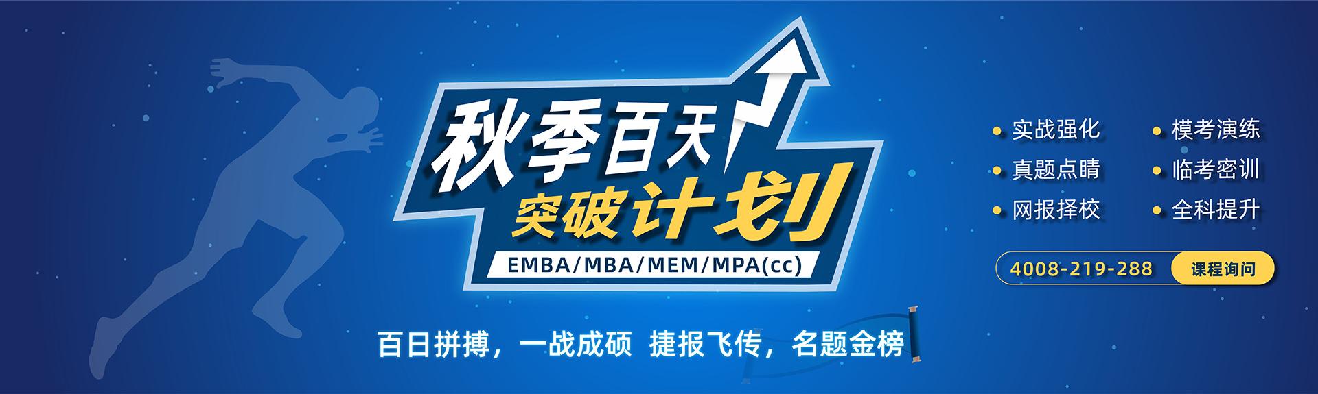 征辰2022EMBA/MBA/MEM/MPA(cc)秋季百天突破计划