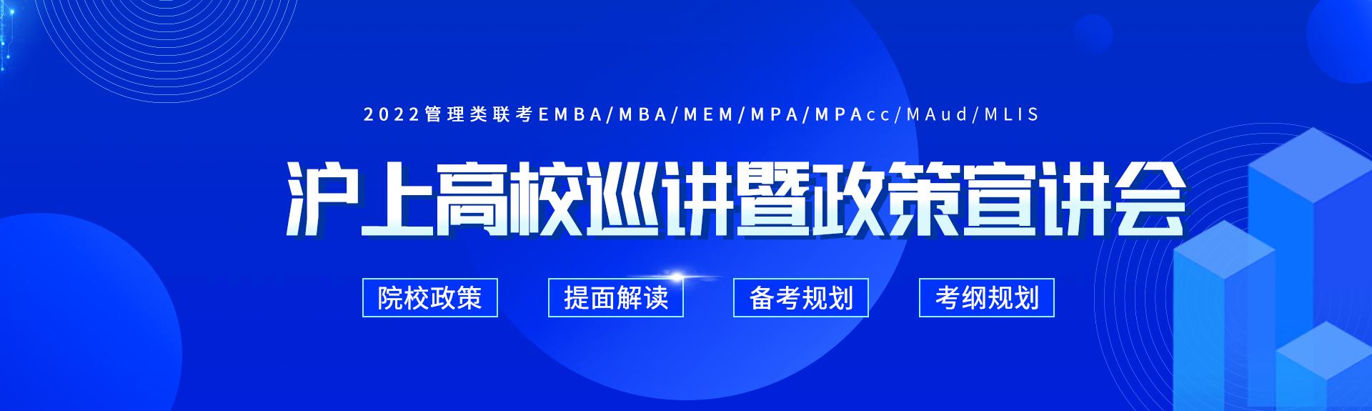 2022沪上名校巡讲暨政策说明会