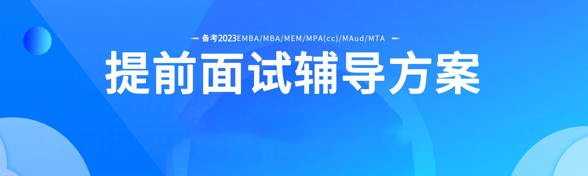2022沪上名校提前面试-征辰上海总校
