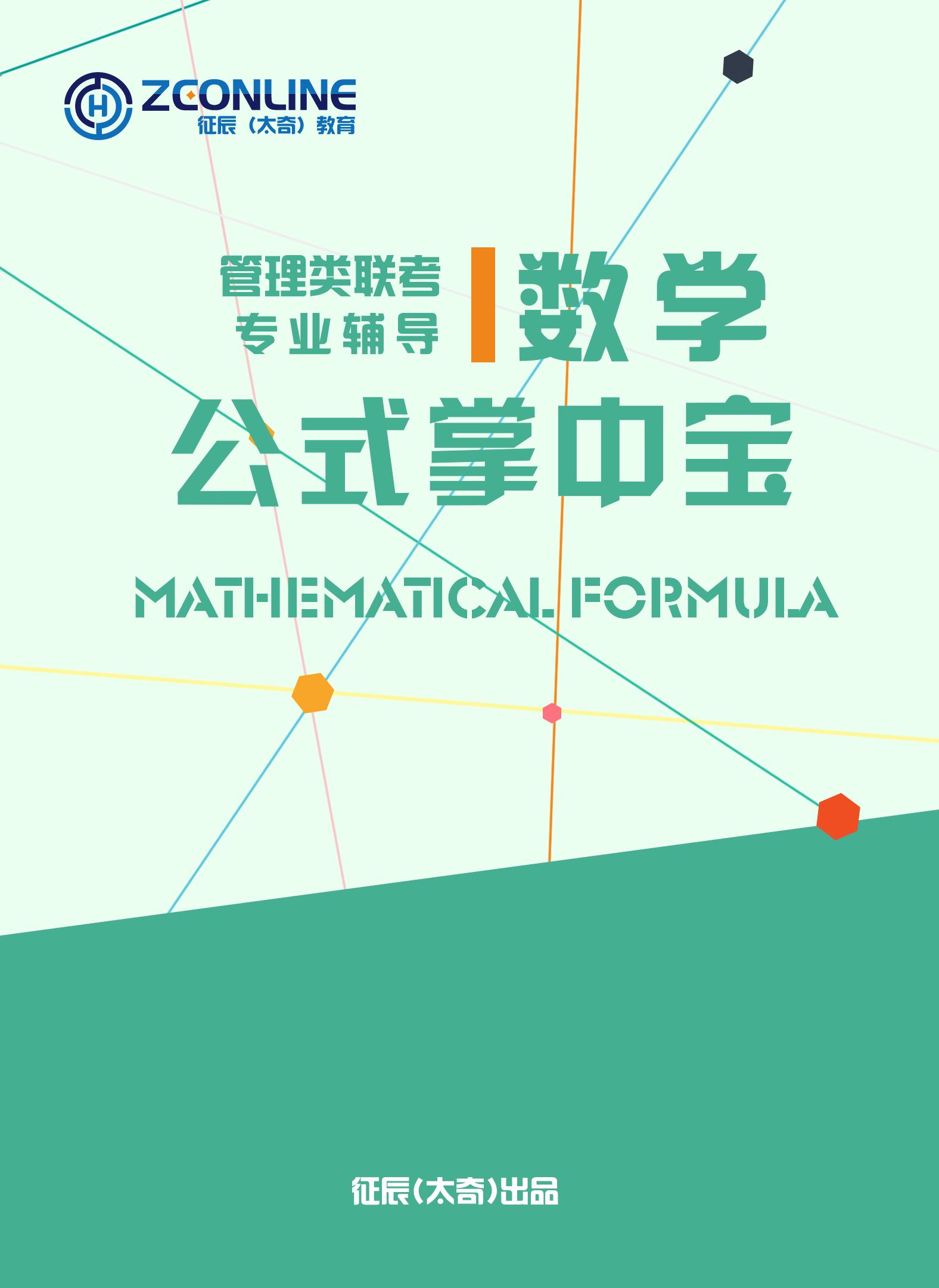数学公式掌中宝