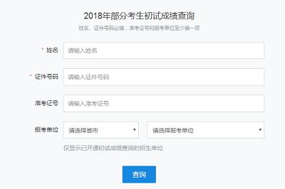 2019年EMBA成绩查询入口在哪?