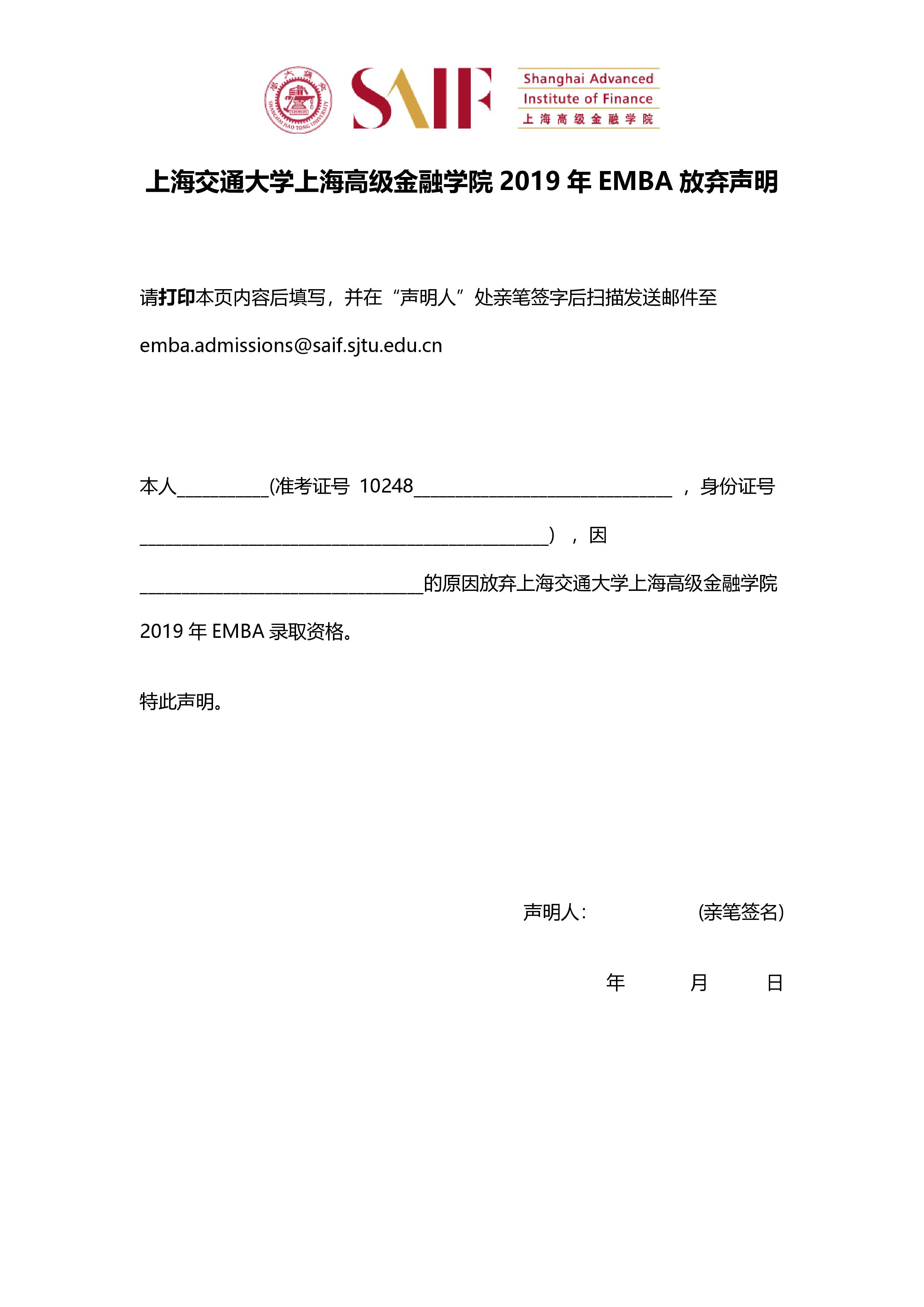 上海交通大学上海高级金融学院2019年EMBA放弃声明