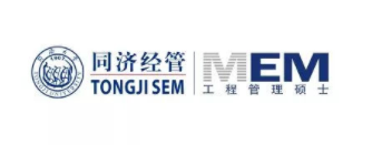 【MEM专题】一文全面了解上海同济大学MEM专业!