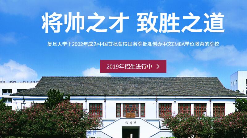 2020复旦大学EMBA项目招生简章