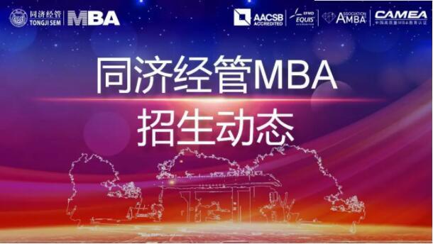 同济大学2020年入学MBA提前考核上海九月批面试通知(9月27、28日)