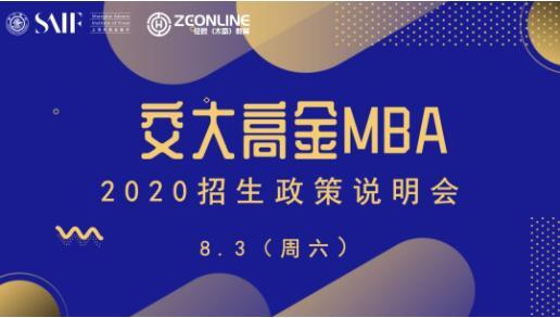 【8.3高校联动】2020年交大高金MBA最新招生政策宣讲会(可预约)!