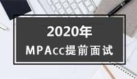 上海地区MEM提前面试院校信息汇总