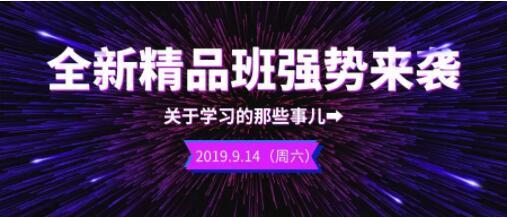 【9.14精品班来袭】四个月等于八个月!报一年让你学两年!!!