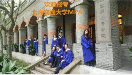 2020年上海交通大学公共管理硕士(MPA)研究生招生简章