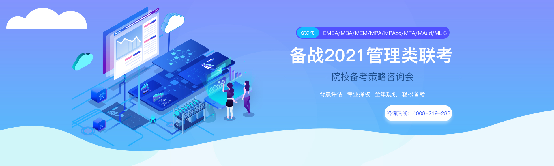 备战2021管理类联考院校政策发布会