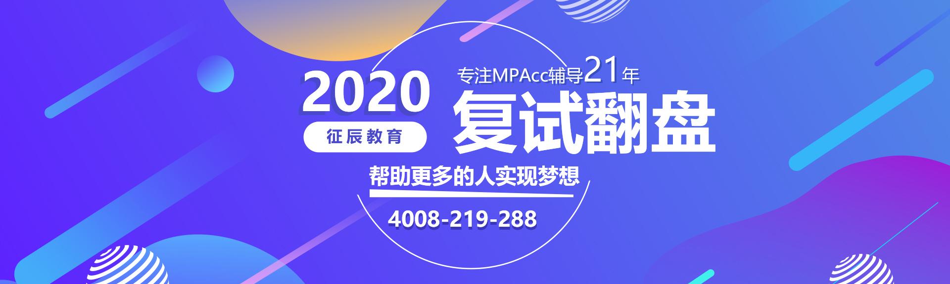 2021MPAcc复试专题-上海征辰总校