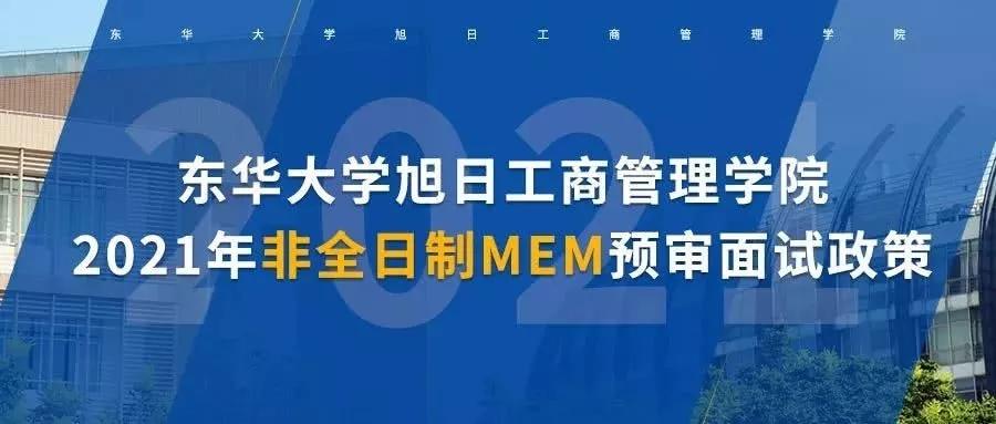 2021年东华大学旭日工商管理学院非全日制MEM预审面试政策