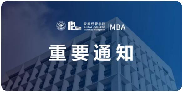上海交通大学及交大安泰MBA关于近期研究生招生工作安排的通知