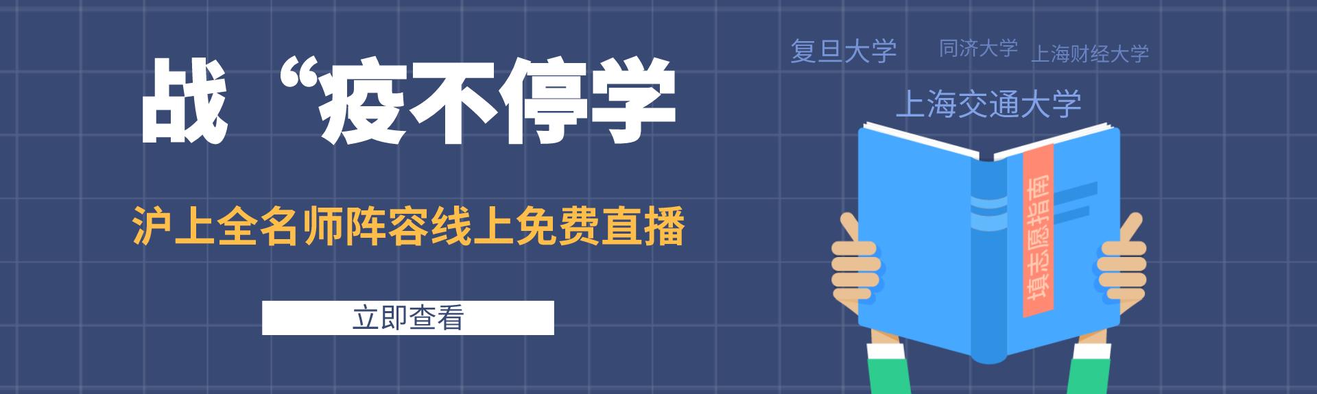 征辰教育-沪上全名师免费直播课