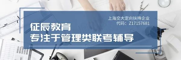 上海13所MPA项目院校招生及录取信息汇总