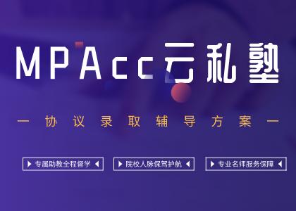 2021上海MPAcc辅导_MPAcc定向辅导班_协议录取辅导方案-征辰教育