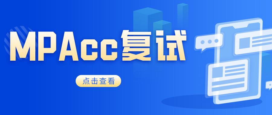 【MPAcc复试】一文打尽!2021沪上高校MPAcc复试细则超全集合!