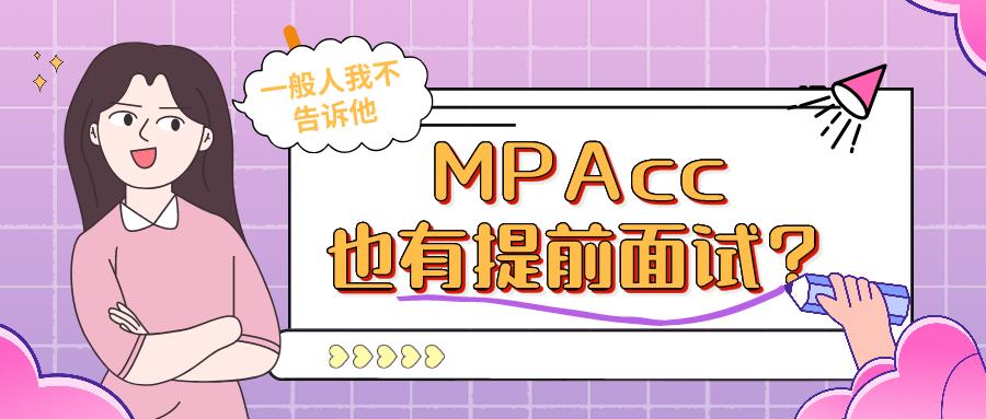 【2022考研】录取率仅有10%的MPAcc,为什么那么多人报考?