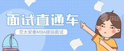 【面试真题】交大安泰MBA个人面试100题汇总