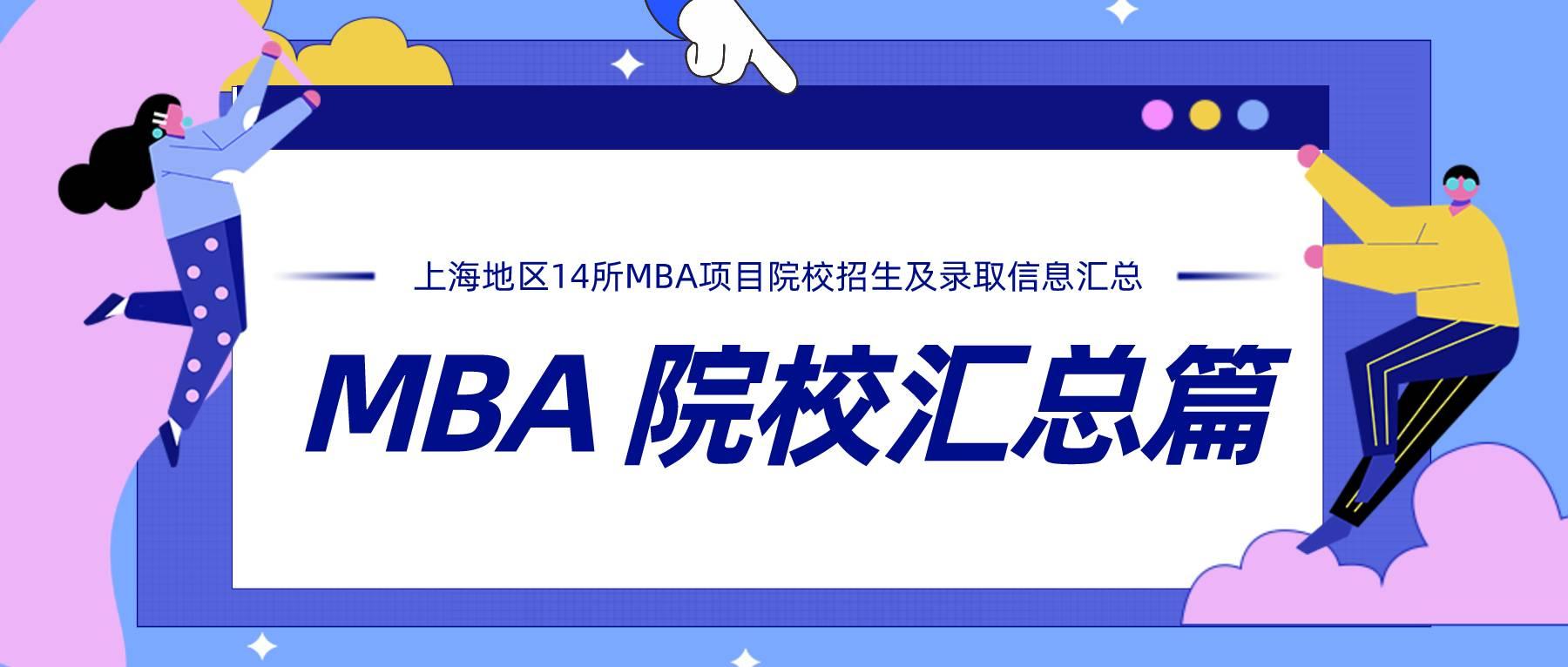 上海地区14所MBA项目院校招生及录取信息汇总