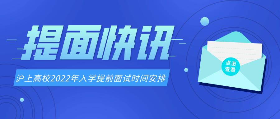 沪上高校2022年入学提前面试时间超全合集!