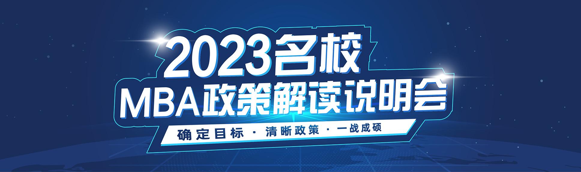 备战2023管理类联考院校政策发布会