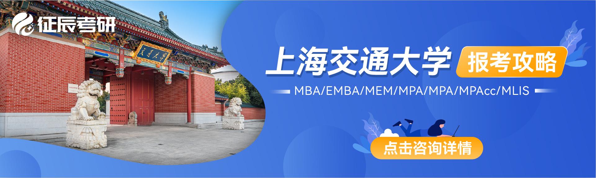 2022年入学上海交通大学MBA/EMBA/MPA/MPAcc/MEM项目介绍