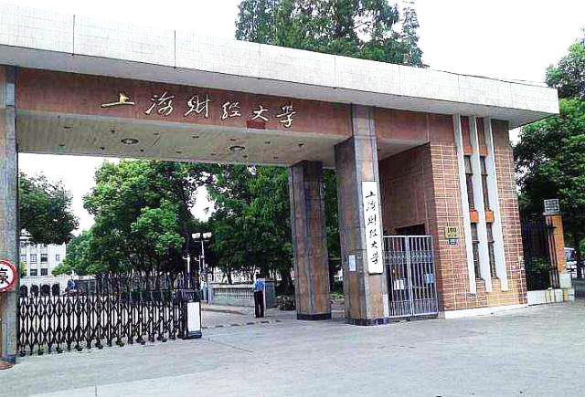 2020年上海财经大学公共管理硕士(MPA)招生简章