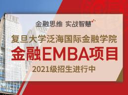 2021复旦泛海MBA项目招生及录取信息汇总