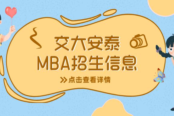 2021交大安泰MBA项目招生及录取信息汇总
