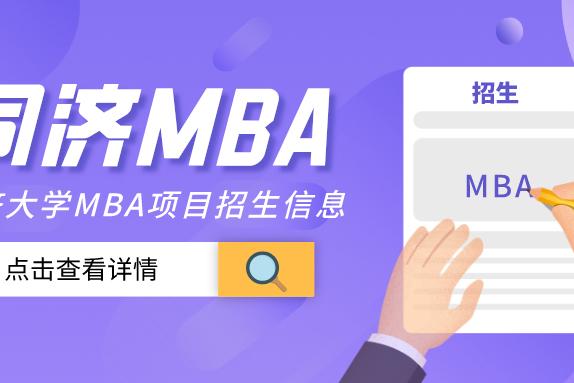 2021同济大学MBA项目招生及录取信息汇总
