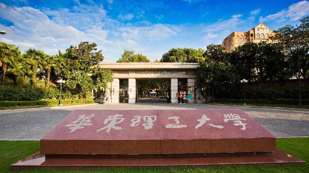 「MPAcc院校篇」华东理工大学MPAcc招生信息公示